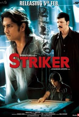 Постер фильма Борец (2010)