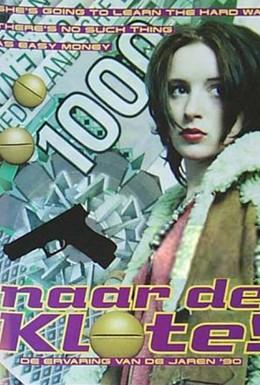 Постер фильма Ко всем чертям! (1996)
