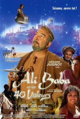 Постер фильма Али-Баба и 40 разбойников (2007)
