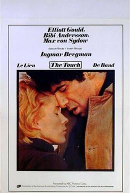 Постер фильма Прикосновение (1971)