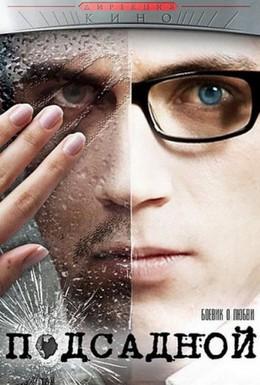 Постер фильма Подсадной (2010)