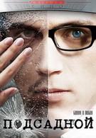 Подсадной (2010)