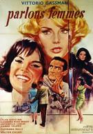 Позвольте поговорить о женщинах (1964)