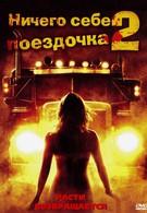 Ничего себе поездочка 2 (2008)