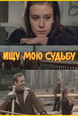 Постер фильма Ищу мою судьбу (1974)