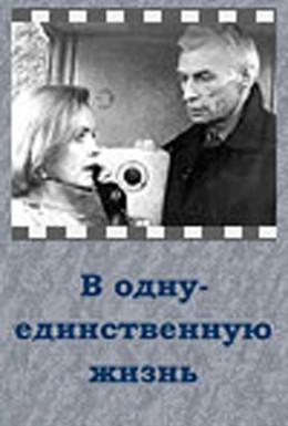 Постер фильма В одну-единственную жизнь (1986)
