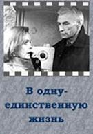 В одну-единственную жизнь (1986)