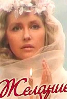 Постер фильма Желание любви (1993)