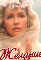 Желание любви (1993)