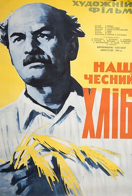 Постер фильма Наш честный хлеб (1964)