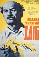 Наш честный хлеб (1964)