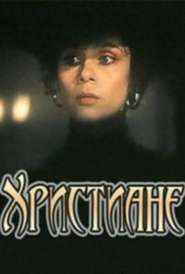 Постер фильма Христиане (1987)