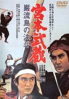 Миямото Мусаси: Поединок на острове (1965)