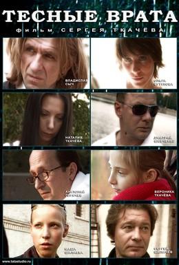 Постер фильма Тесные врата (2009)