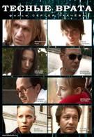 Тесные врата (2009)