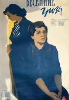 Весенние грозы (1960)