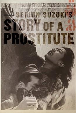 Постер фильма История проститутки (1965)