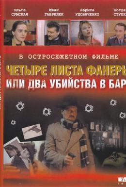 Постер фильма Четыре листа фанеры, или Два убийства в баре (1992)