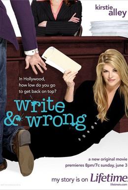 Постер фильма Приключения сценаристки в дебрях Голливуда (2007)