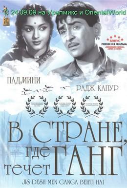 Постер фильма В стране, где течет Ганг (1960)