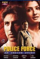 Полицейская история (2004)