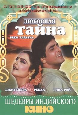 Постер фильма Любовная тайна (1983)