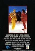 Война под радугой (1985)