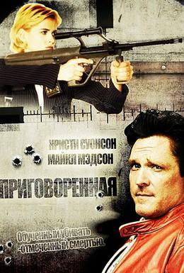 Постер фильма Приговоренная (1999)