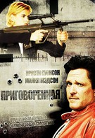 Приговоренная (1999)