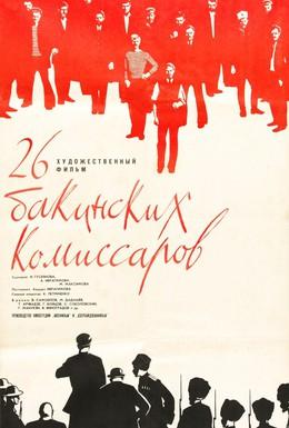 Постер фильма 26 бакинских комиссаров (1966)