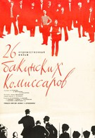 26 бакинских комиссаров (1966)