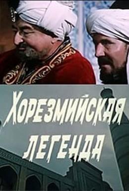 Постер фильма Хорезмийская легенда (1978)