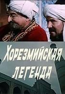 Хорезмийская легенда (1978)