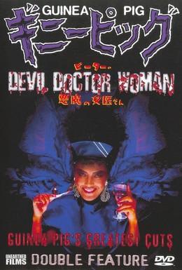 Постер фильма Подопытная свинка 4: Дьявольская докторша (1986)
