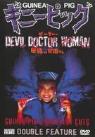 Подопытная свинка 4: Дьявольская докторша (1986)