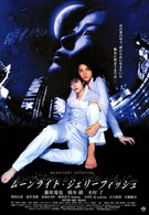 Лунная медуза (2004)