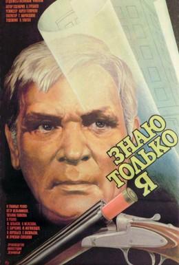 Постер фильма Знаю только я (1986)