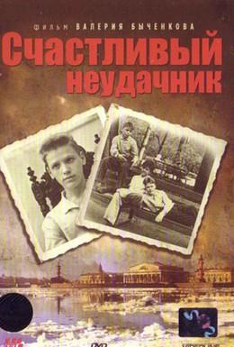 Постер фильма Счастливый неудачник (1993)