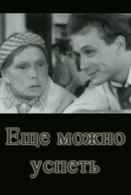 Постер фильма Еще можно успеть (1974)