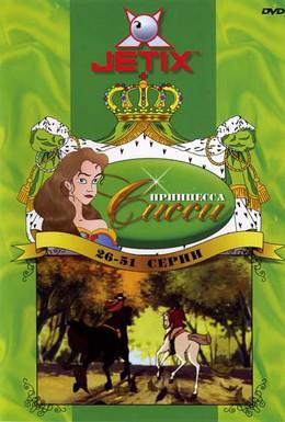 Постер фильма Принцесса Сисси (1997)