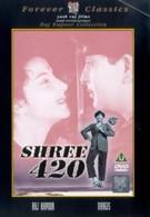 Господин 420 (1955)