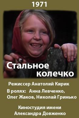 Постер фильма Стальное колечко (1971)