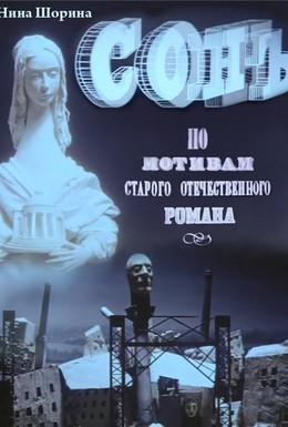 Постер фильма Сон (1988)