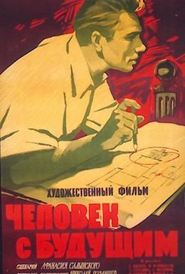 Постер фильма Человек с будущим (1960)