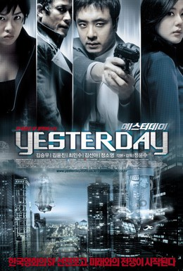 Постер фильма Вчера (2002)