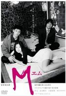 М (2006)