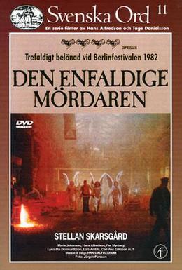 Постер фильма Бесхитростное убийство (1982)