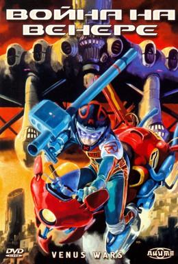 Постер фильма Война на Венере (1989)