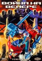 Война на Венере (1989)