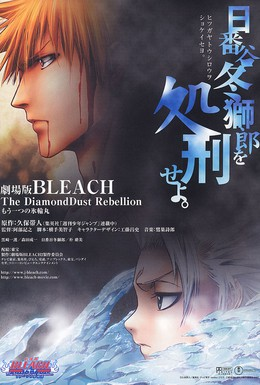 Постер фильма Блич 2 (2007)